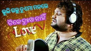 Bhuli galu tu mo manare tike dukha nahi Humane sagar new full song music by jj mohanty