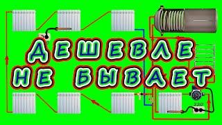 ДЕШЕВЛЕ НЕ БЫВАЕТ ! как сделать отопление  отопление без котла ! электрическое отопление