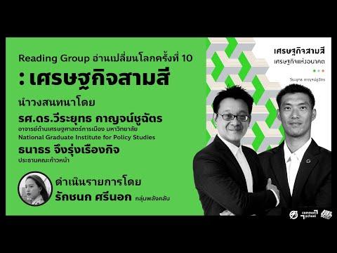 Reading Group เศรษฐกิจสามสี: ออกแบบทุนนิยมไทยหลังโควิด-19
