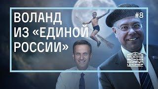 Воланд из «Единой России»