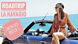 Zakynthos:  Road Trip la Navagio - Travel Vlog Partea 1