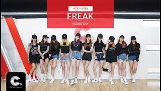 [GOOD DAY] 굿데이 - FREAK (DANCE PRACTICE)