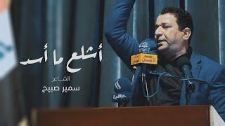 الشاعر سمير صبيح | sameer sabih | اشلع ما اسد