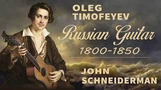 Русская гитара 1800-1850