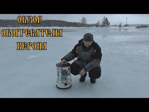 керосиновая печь для рыбалки