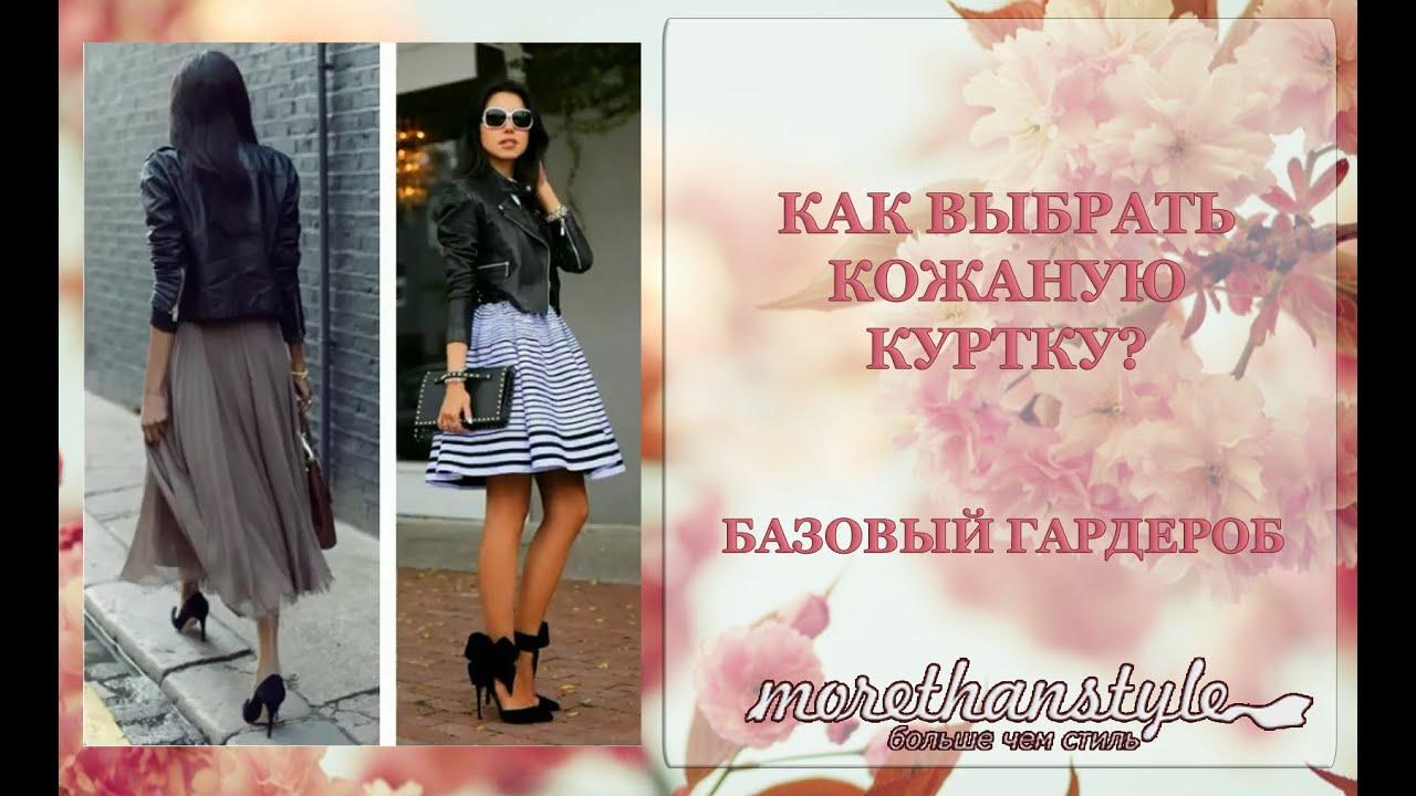 Скидки на ❰❰❰ женские кожаные куртки ❱❱❱ каждый день!. Более 315 моделей в наличии!. Доставка по всей украине (киев, одесса, харьков и др. )!