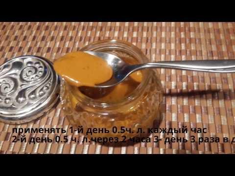 Видео Сертификат на мед и куркума лечение