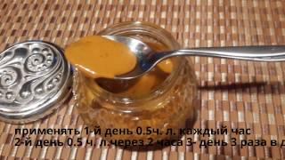 Мед с куркумой