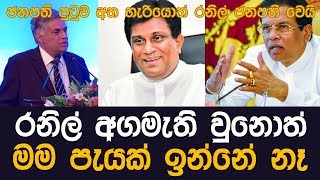 Ajith p perera speech about prime minister | MY TV SRILANKA