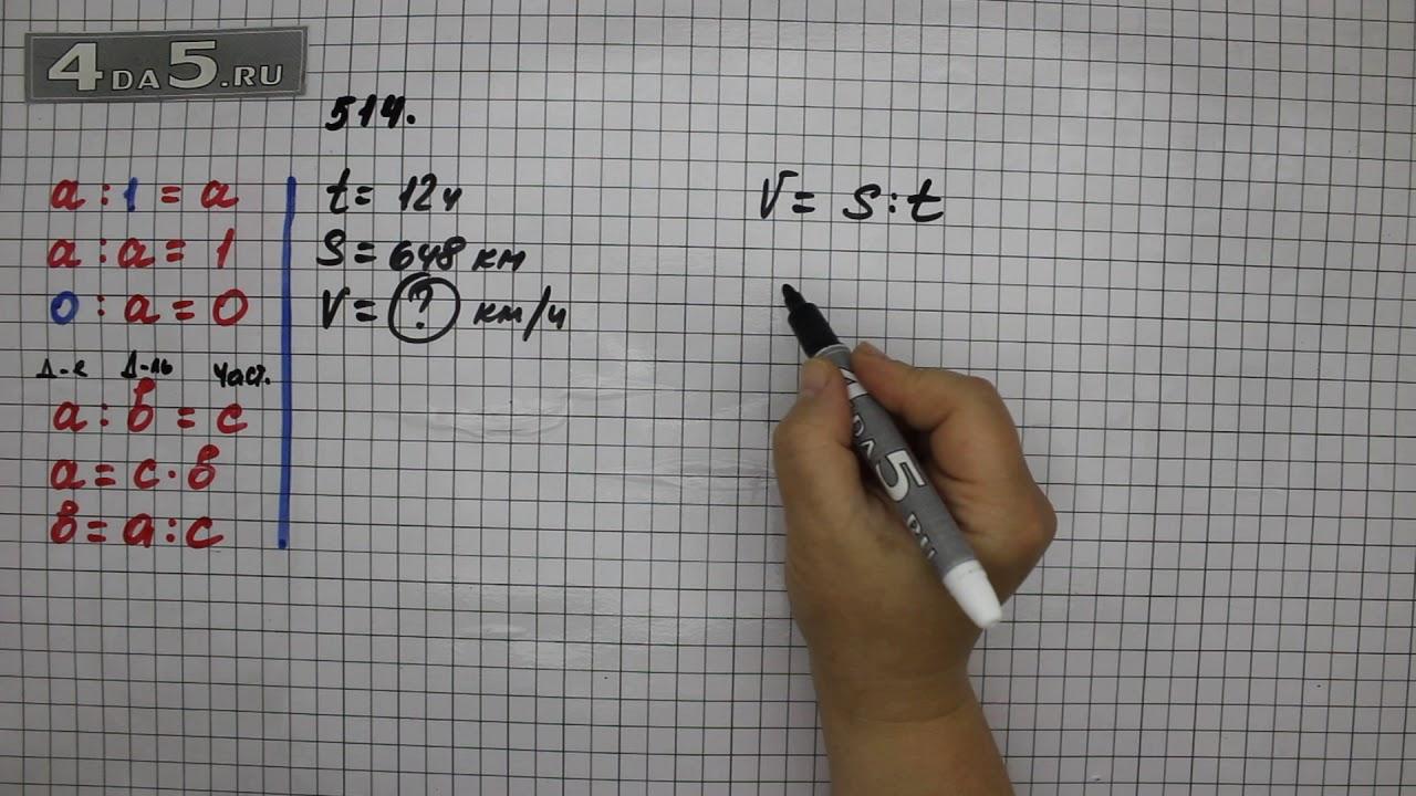 Гдз Математика Виленкин 514