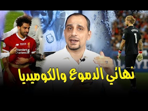 تحليل مفصل لنهائي دوري الابطال ريال مدريد3-1ليفربول - طلحة احمد