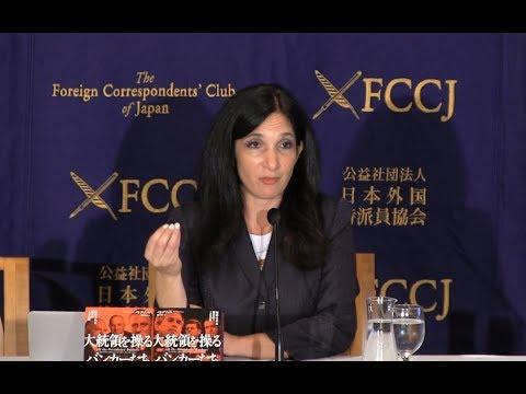 "Prins: ""Shifting US-Japan Politics, Banking Landscape and Financial Regulations in the Trump Era"""