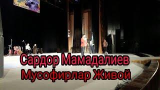 Сардор Мамадалиев Мусофирлар Живой Екатеринбург