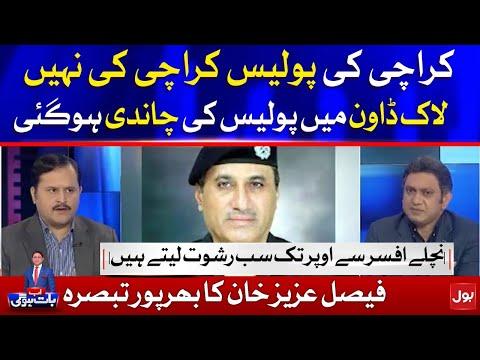 Karachi Lockdown | A Money Making and Bribery Scheme Fro Police | Faysal Aziz Khan Analysis