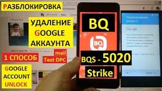 Разблокировка аккаунта google BQ BQS-5020 Strike ( 1 способ ) FRP Bypass Google account bqs 5020