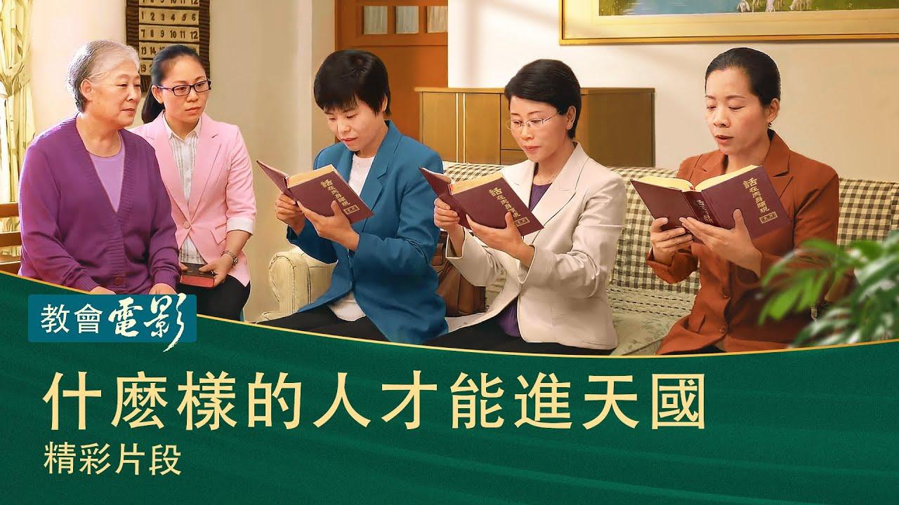 基督教会电影《等》精彩片段:遵行神的旨意才能进天国