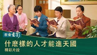 電影《等》精彩片段:遵行神的旨意才能進天國