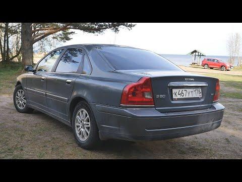 Рома купил себе Вольво с 80 (Volvo S80) но мечтает об Аркане