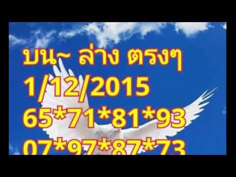 เลขชุด 2ตัวบน-ล่าง งวดวันที่ 1/12/58