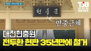 [TJB 대전·충남·세종뉴스] 전두환 현판 철거, 안중…