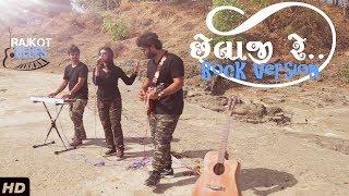 Chhela Ji Re | Rock Version | RajkotBlues