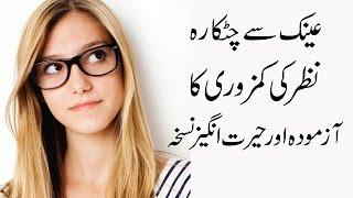 How to improve eyesight in urdu   Hindi    Nazar ki kamzori ka ilaj    نظر کی کمزوری کا علاج