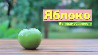 Как порезать яблоко(Подписывайтесь на канал: https://www.youtube.com/channel/UCitJOUJOEkSYA5pc7v3XUCA Мы в социальных сетях: Instagram: ..., 2015-08-14T05:14:16.000Z)