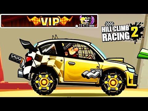 ВИП статус и ЗАДАНИЯ ЗРИТЕЛЕЙ челлендж HILL CLIMB RACING 2 Game for kids игра про машинки для детей