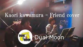川村カオリ - Friend