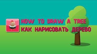 Как нарисовать дерево в Adobe Illustrator(Короткий урок, о том как быстро нарисовать стильное векторное дерево в Adobe Illustrator. Видео не ускорено, так..., 2016-01-01T13:55:44.000Z)