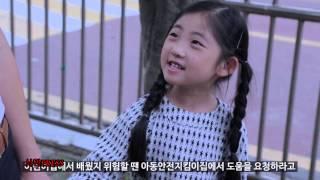 경기경찰 아동안전 관련 단편드라마홍보영상