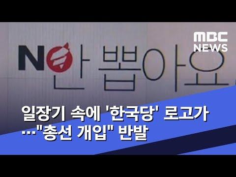 """일장기 속에 '한국당' 로고가…""""총선 개입"""" 반발 (2019.07.19/뉴스데스크/MBC)"""