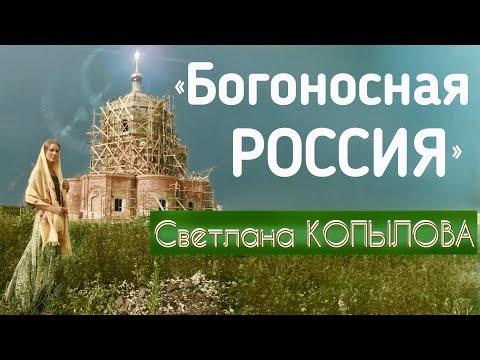 МИНИСТРЫ ПЛАЧУТ ПОД ЭТУ ПЕСНЮ!!! Автор-исполнитель Светлана Копылова «БОГОНОСНАЯ РОССИЯ»