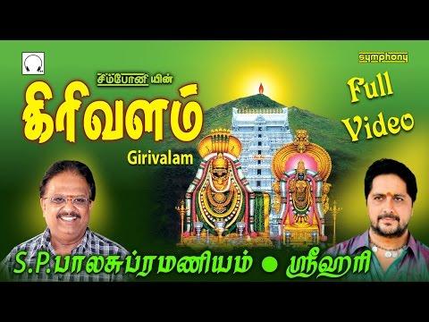 Girivalam | Spb | Srihari | mahashivratri songs