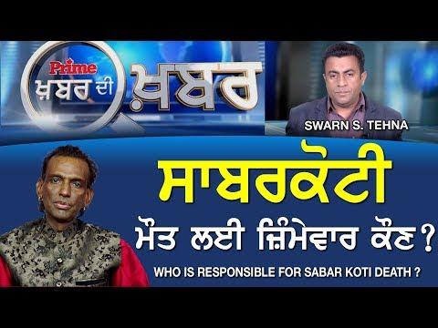 PRIME KHABAR DI KHABAR #403_Who is Responsible For Sabar Koti Death? (26-JAN-2018)