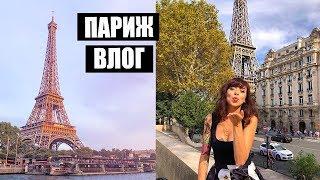 ПАРИЖ - ЕДНА СБЪДНАТА МЕЧТА - Версай, Айфелова кула, Лувър, Монмартр ВЛОГ