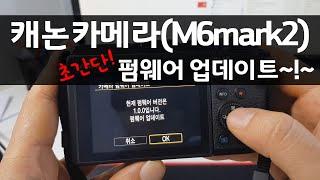 캐논 카메라 펌웨어업데이트.. m6mark2 기준 ca…