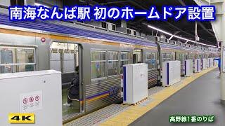 南海なんば駅にて 初のホームドア設置 2019.2.18【4K】