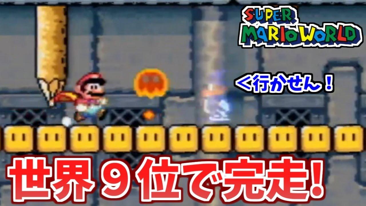 世界9位で完走!マリオワールド全城RTA 34分38秒49【Super Mario World All Castles Speedrun 34m38s49】