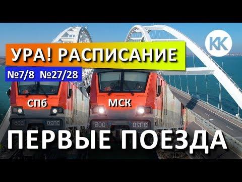 РАСПИСАНИЕ ПОЕЗДОВ!  Москва-Симферополь,  Санкт-Петербург-Севастополь.  КРЫМСКИЙ МОСТ