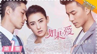 【Love Won't Wait】 EP1 Cecilia Cheung, Vanness Wu, Thassapak Hsu《如果,爱》【芒果TV独播剧场】