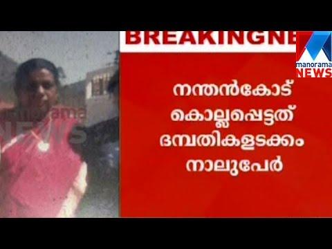 Four found dead inside house in Thiruvananthapuram  | Manorama News