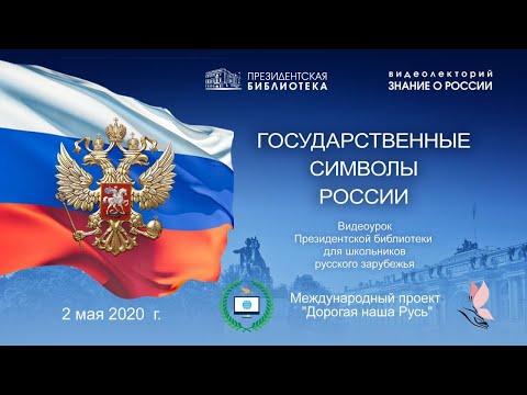 «Государственные символы России»