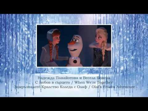 When We're Together - Olaf's Frozen Adventure - Bulgarian
