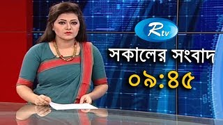 Rtv News   সকালের সংবাদ   21-January -2019   Rtv   Sokaler Songbad