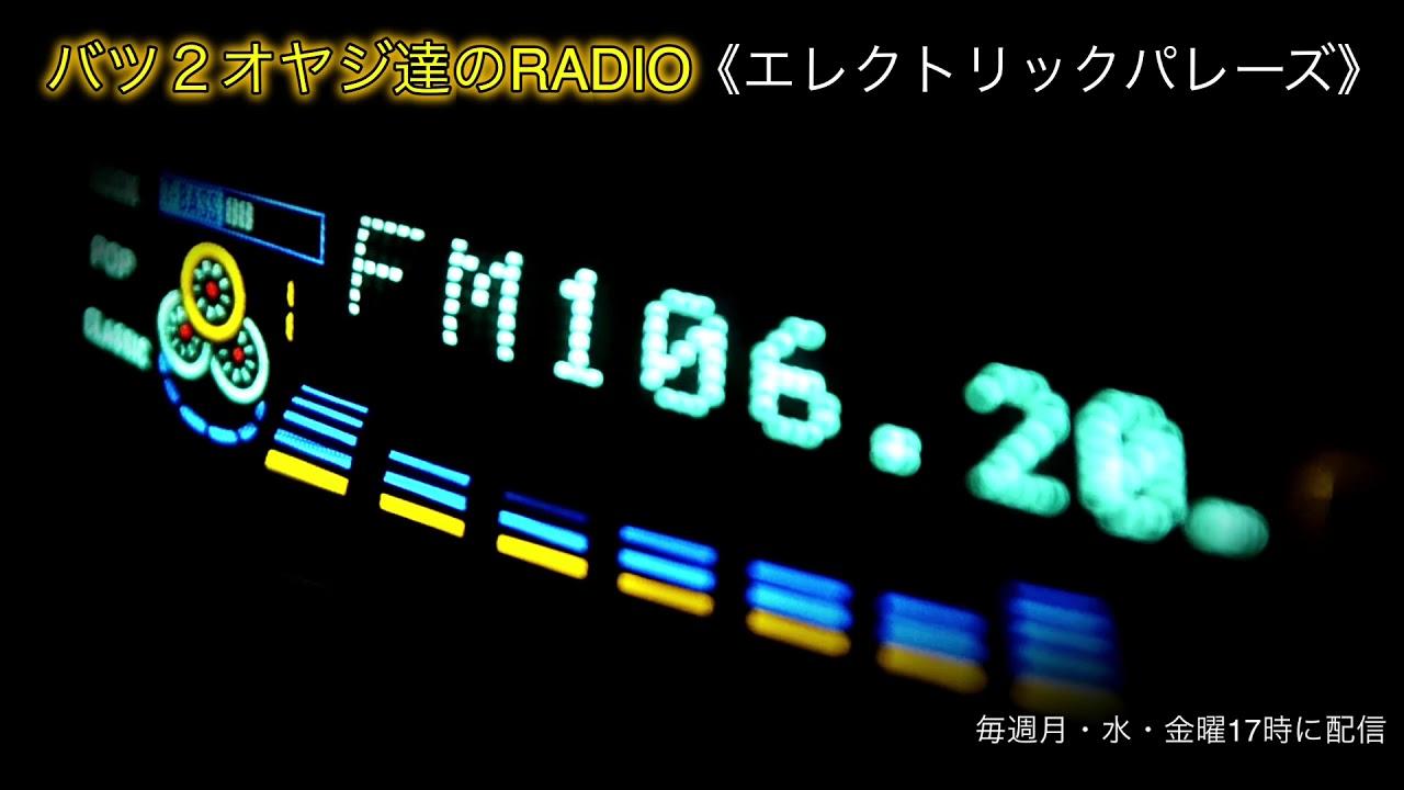 ラジオ オヤジ