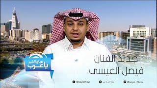 ما هو جديد الفنان السعودي فيصل العيسى؟
