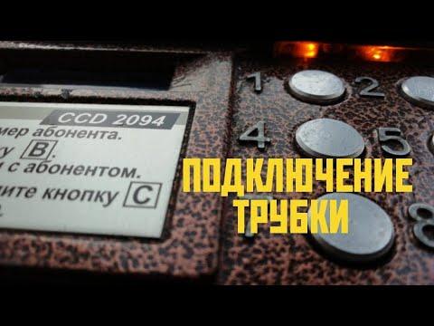 Как подключить трубку и изменить мелодию вызова на домофоне CYFRAL CCD2094