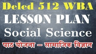 WBA 512 Lesson Plan on Maths पाठ योजना - गणित
