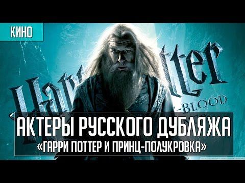 Гарри поттера актеры дубляжа актеры из гарри поттера в реальной жизни